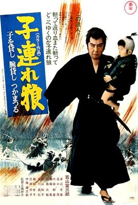 Lone Wolf and Cub: Sword of Vengeance (1972)