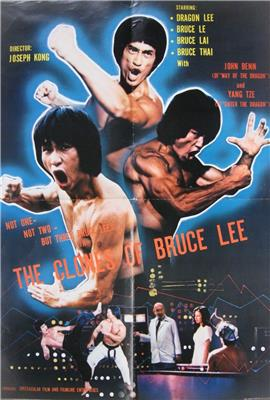 The Clones of Bruce Lee (1980)