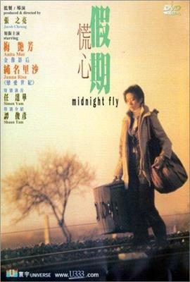 Midnight Fly (2001)
