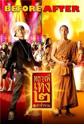 The Holy Man 2 (2008)