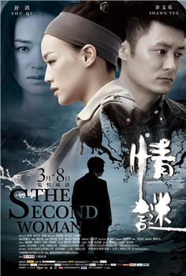 The Second Woman (2012)