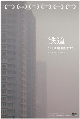 The Iron Ministry (2014)