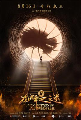 Viy 2: Journey to China (2018)