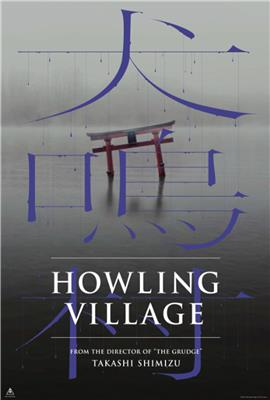 Howling Village (2020)